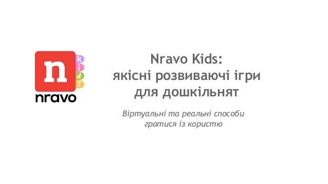 Nravo Kids: якісні розвиваючі ігри для дошкільнят Віртуальні та реальні способи гратися із користю