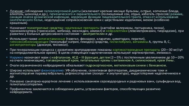 Лечение и профилактика экземы.