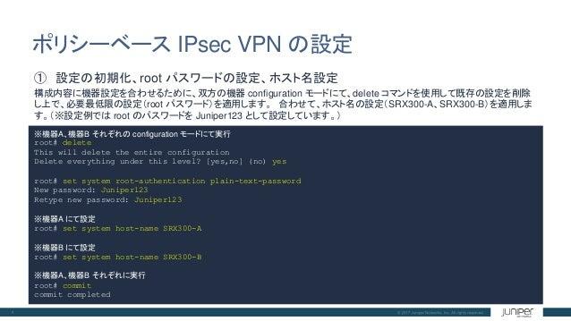 05 ポリシーベース IPsec VPNのCLI設定 Juniper SRX日本語マニュアル