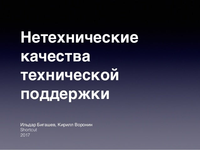 Нетехнические качества технической поддержки Ильдар Бигашев, Кирилл Воронин Shortcut 2017