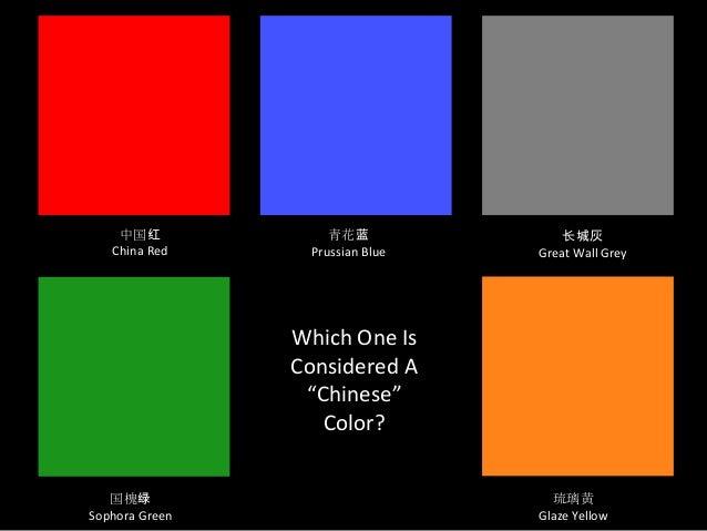 中国红             青花蓝              长城灰   China Red     Prussian Blue   Great Wall Grey                Which One Is          ...