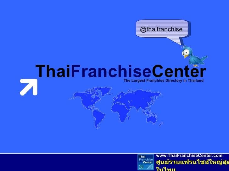 The Largest Franchise Directory in Thailand Thai Franchise Center www.ThaiFranchiseCenter.com ศูนย์รวมแฟรนไชส์ใหญ่สุดในไทย...