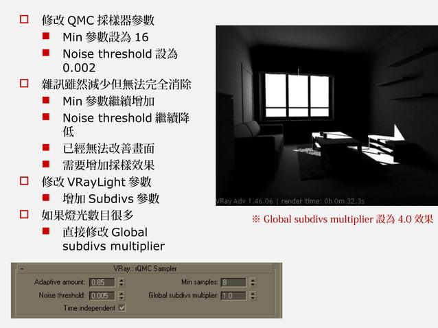 修改 QMC 採樣器參數  Min 參數設為 16  Noise threshold 設為 0.002  雜訊雖然減少但無法完全消除  Min 參數繼續增加  Noise threshold 繼續降 低  已經無法改善畫面  ...
