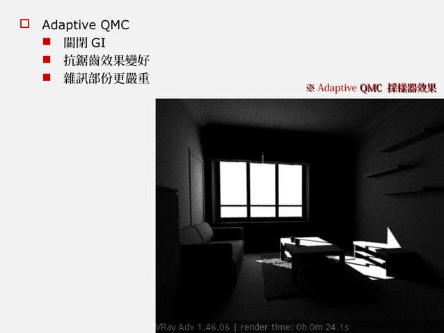  Adaptive QMC  關閉 GI  抗鋸齒效果變好  雜訊部份更嚴重 ※※ Adaptive QMCQMC 採樣器效果採樣器效果