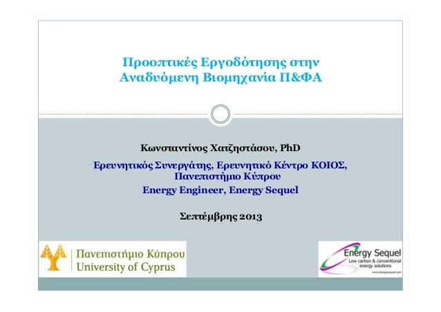 Προοπτικές Εργοδότησης στην Αναδυόμενη Βιομηχανία Π&ΦΑ Κωνσταντίνος Χατζηστάσου, PhD Ερευνητικός Συνεργάτης, Ερευνητικό Κέ...