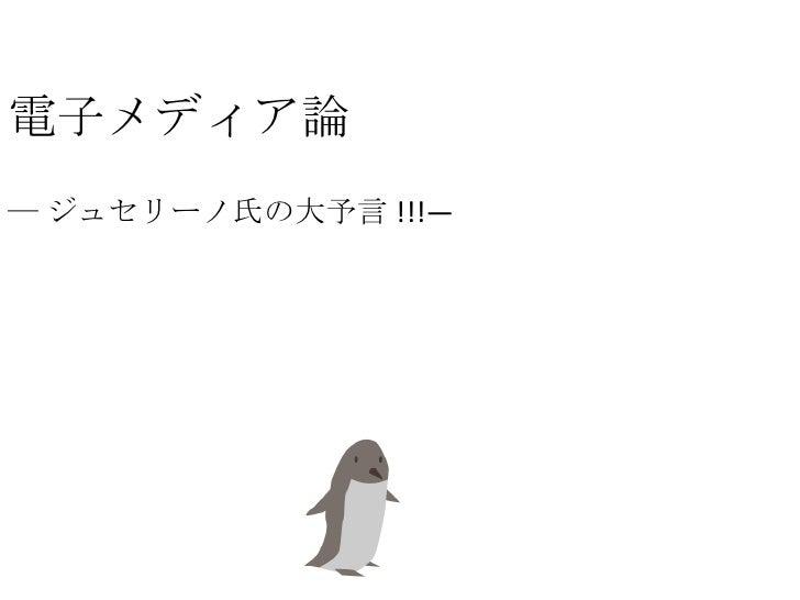 電子メディア論 ― ジュセリーノ氏の大予言 !!!―
