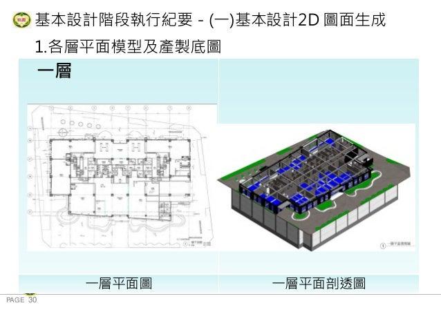 PAGE 30 桃 園 市 政 府 住 宅 發 展 處 基本設計階段執行紀要-(一)基本設計2D 圖面生成 1.各層平面模型及產製底圖 地下三層 一層平面圖 一層平面剖透圖 一層