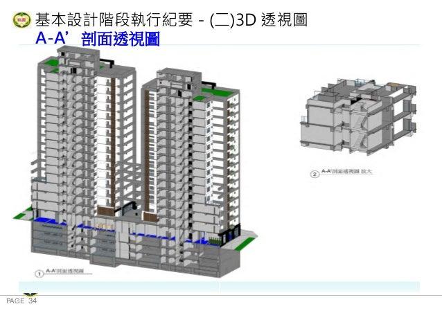 PAGE 34 桃 園 市 政 府 住 宅 發 展 處 基本設計階段執行紀要-(二)3D 透視圖 地下三層 A-A'剖面透視圖