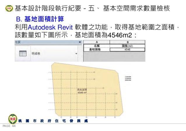 PAGE 44 桃 園 市 政 府 住 宅 發 展 處 B. 基地面積計算 利用Autodesk Revit 軟體之功能,取得基地範圍之面積, 該數量如下圖所示,基地面積為4546m2: 基本設計階段執行紀要-五、 基本空間需求數量檢核