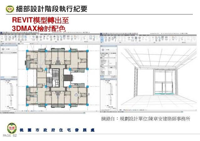 PAGE 62 桃 園 市 政 府 住 宅 發 展 處 細部設計階段執行紀要 REVIT模型轉出至 3DMAX檢討配色 CECI模型審查模組 摘錄自:規劃設計單位:陳章安建築師事務所