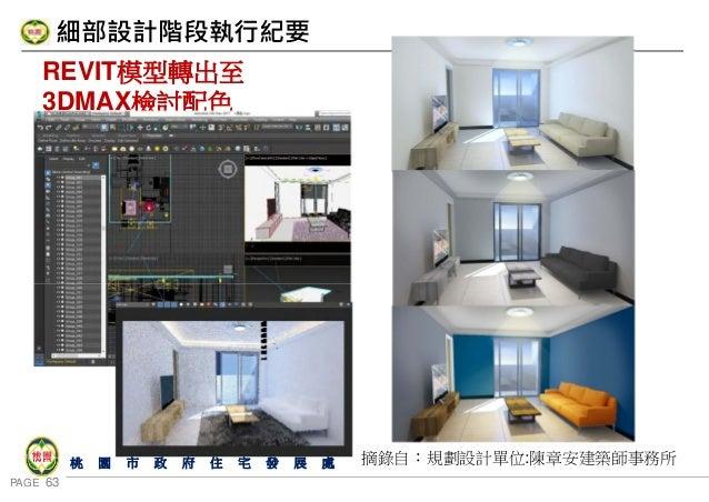 PAGE 63 桃 園 市 政 府 住 宅 發 展 處 細部設計階段執行紀要 REVIT模型轉出至 3DMAX檢討配色 摘錄自:規劃設計單位:陳章安建築師事務所