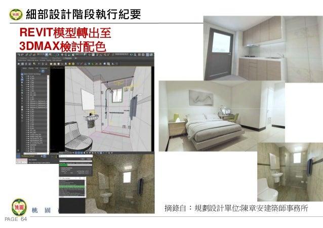PAGE 64 桃 園 市 政 府 住 宅 發 展 處 細部設計階段執行紀要 REVIT模型轉出至 3DMAX檢討配色 摘錄自:規劃設計單位:陳章安建築師事務所