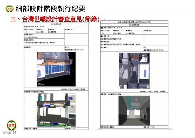 PAGE 66 桃 園 市 政 府 住 宅 發 展 處 細部設計階段執行紀要 三、台灣世曦設計審查意見(節錄)