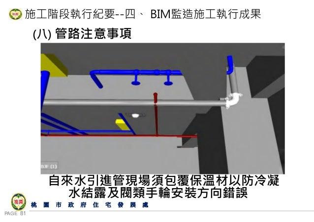 PAGE 81 桃 園 市 政 府 住 宅 發 展 處 施工階段執行紀要--四、 BIM監造施工執行成果 (八) 管路注意事項 自來水引進管現場須包覆保溫材以防冷凝 水結露及閥類手輪安裝方向錯誤