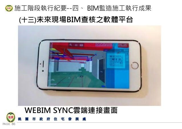 PAGE 86 桃 園 市 政 府 住 宅 發 展 處 施工階段執行紀要--四、 BIM監造施工執行成果 (十三)未來現場BIM查核之軟體平台 WEBIM SYNC雲端連接畫面