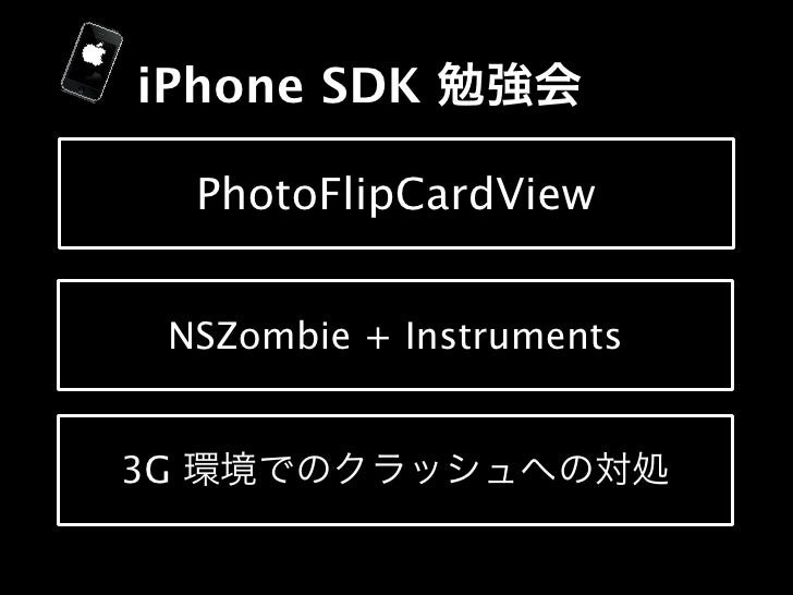 iPhone SDK       PhotoFlipCardView    NSZombie + Instruments   3G
