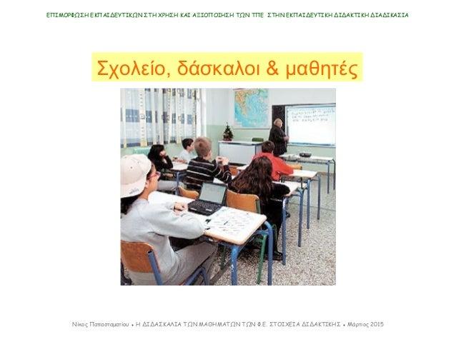Η διδασκαλία των μαθημάτων των φ.ε. Slide 2