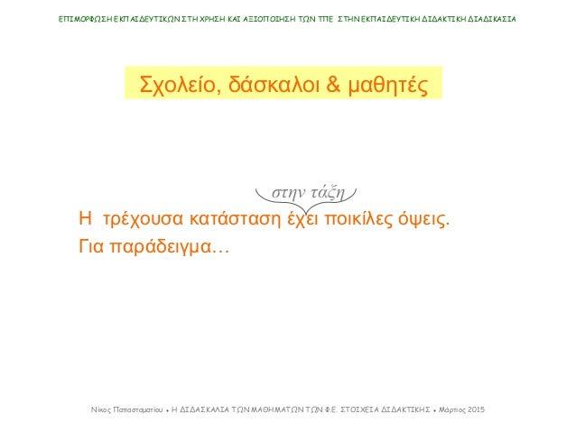 Η διδασκαλία των μαθημάτων των φ.ε. Slide 3