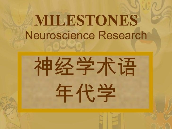 MILESTONES   Neuroscience Research 神经学术语 年代学