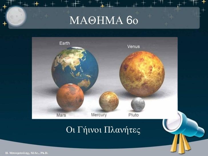 ΜΑΘΗΜΑ 6οΟι Γήινοι Πλανήτες