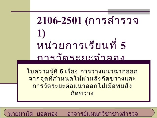 2106-2501 (การสำา รวจ        1)        หน่ว ยการเรีย นที่ 5        การวัด ระยะจำา ลอง     ใบความรู้ท ี่ 6 เรื่อ ง การวางแน...