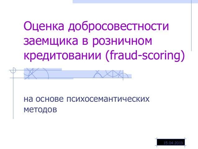 Оценка добросовестностизаемщика в розничномкредитовании (fraud-scoring)на основе психосемантическихметодов                ...