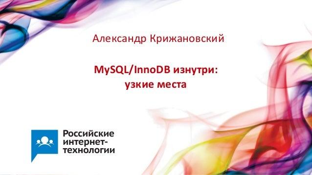 MySQL/InnoDB изнутри:узкие местаАлександр Крижановский