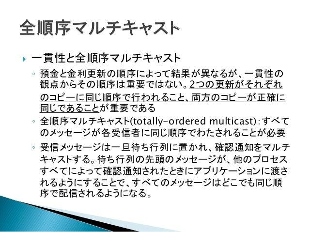 分散システム読書会 06章-同期(...