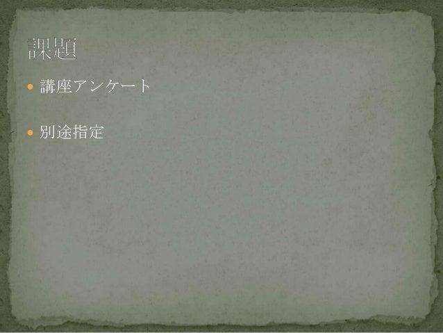  講座アンケート 別途指定