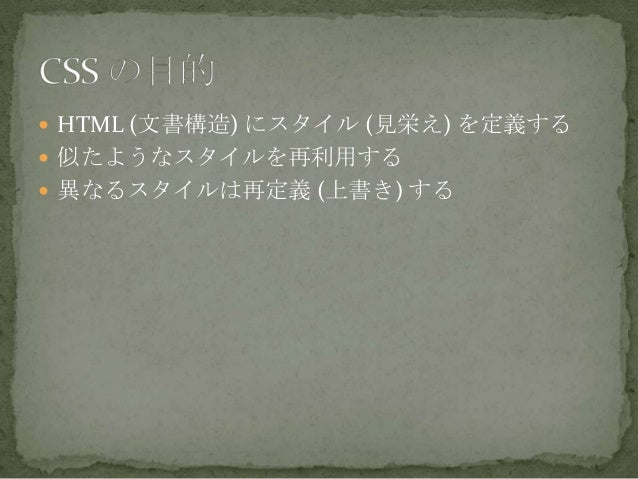  HTML (文書構造) にスタイル (見栄え) を定義する 似たようなスタイルを再利用する 異なるスタイルは再定義 (上書き) する