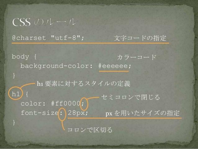 "@charset ""utf-8"";body {background-color: #eeeeee;}h1 {color: #ff0000;font-size: 28px;}文字コードの指定カラーコードpx を用いたサイズの指定h1 要素に対する..."