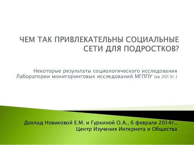 Некоторые результаты социологического исследования Лаборатории мониторинговых исследований МГППУ (за 2013г.)  Доклад Новик...