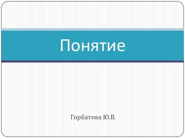 Горбатова Ю.В. Понятие