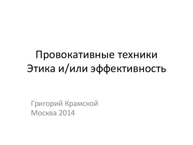 Провокативные  техники  Этика  и/или  эффективность  Григорий  Крамской  Москва  2014