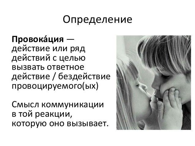Провокативные техники 06.09.2014 Slide 2