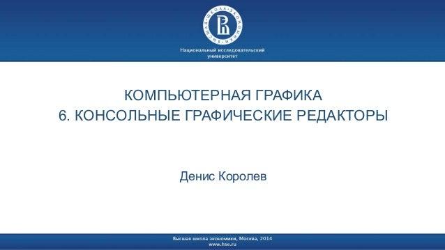 КОМПЬЮТЕРНАЯ ГРАФИКА  6. КОНСОЛЬНЫЕ ГРАФИЧЕСКИЕ РЕДАКТОРЫ  Денис Королев