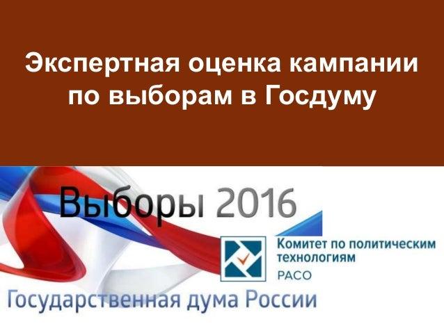 Экспертная оценка кампании по выборам в Госдуму