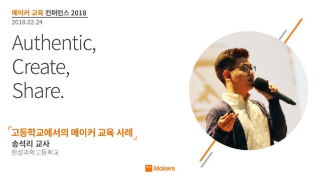 [메이커 교육 컨퍼런스 2018] 고등학교에서의 메이커 교육사례 -  송석리 선생님