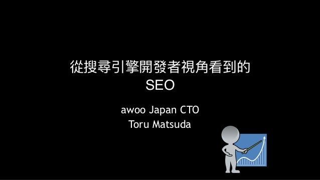 06.從搜尋引擎開發者視角看到的SEO_松田徹 Slide 2