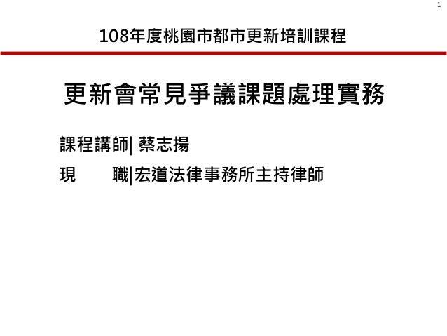 1 108年度桃園市都市更新培訓課程 課程講師  蔡志揚 現 職 宏道法律事務所主持律師 更新會常見爭議課題處理實務
