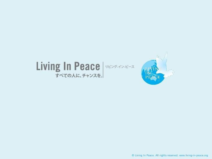 Living in Peaceは、2008年12月、ミュージックセキュリティーズ社と提携し、マイクロファイナンスファンドのプロジェクトを立ち上げました。この間、ファンドのコンセプトの企画やマイクロファイナンス情報の提供、現地調査等に携わってきま...