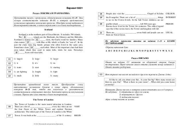 Диагностическая работа по русскому языку 6 класс мцко 2015