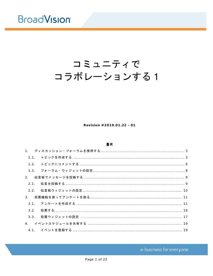 コミュニティで                  コラボレーションする 1                                           Revision #2010.01.22 - 01                 ...