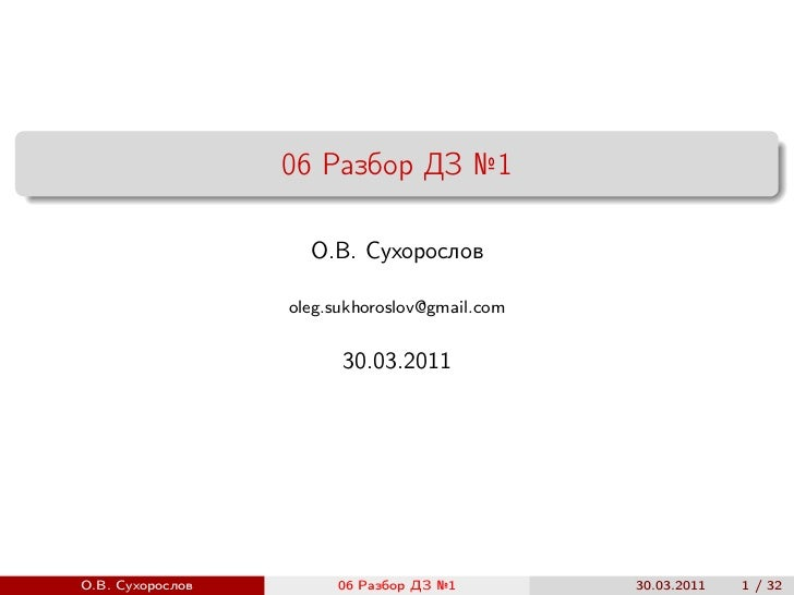 06 Разбор ДЗ №1                       О.В. Сухорослов                  oleg.sukhoroslov@gmail.com                         ...