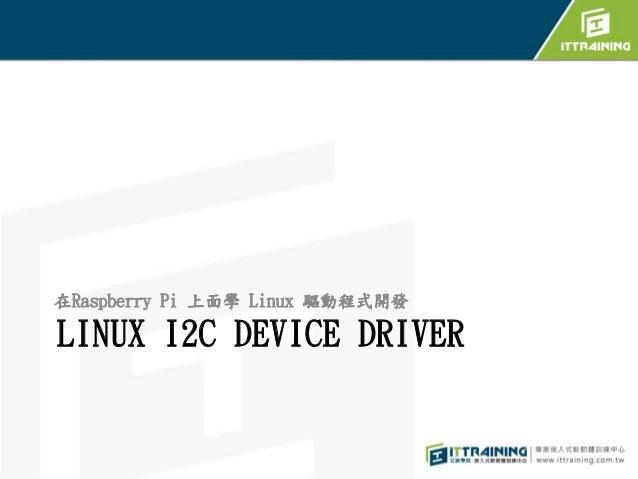 LINUX I2C DEVICE DRIVER 在Raspberry Pi 上面學 Linux 驅動程式開發 1
