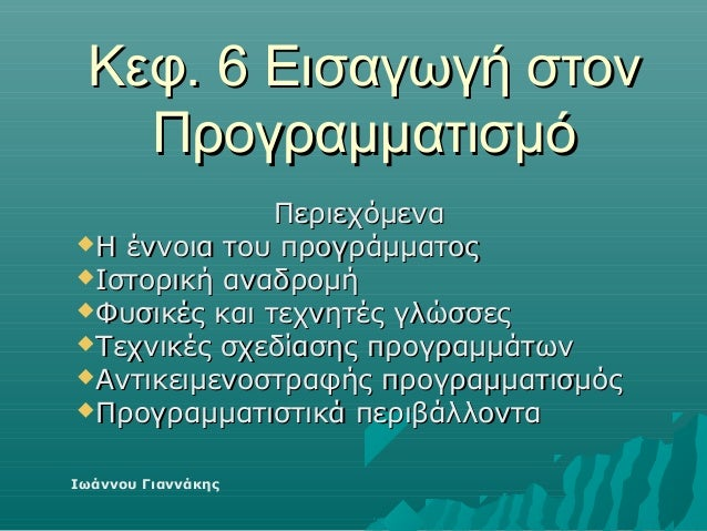 Κεφ. 6 Εισαγωγή στον   Προγραμματισμό              ΠεριεχόμεναΗ έννοια του προγράμματοςΙστορική αναδρομήΦυσικές και τεχ...