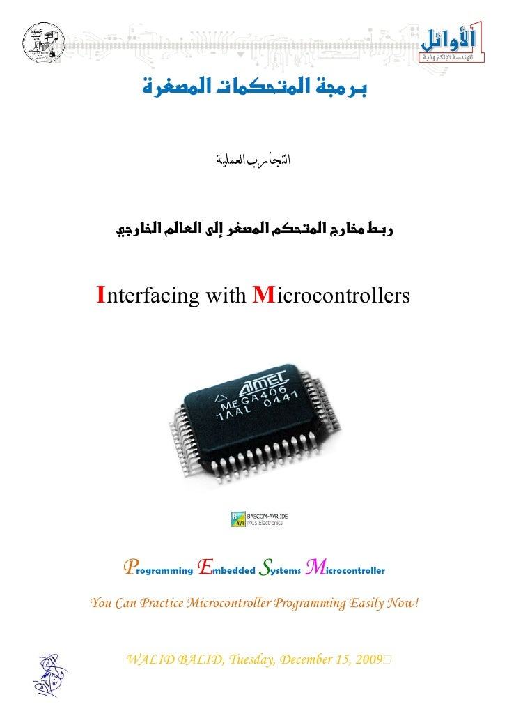 Embedded System Microcontroller Interactive Course using BASCOM-AVR -…