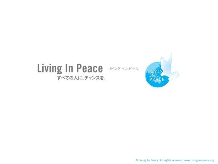 今日話すこと1.Living in Peaceについて2.マイクロファイナンスについて3.マイクロファイナンス投資ファンドについて