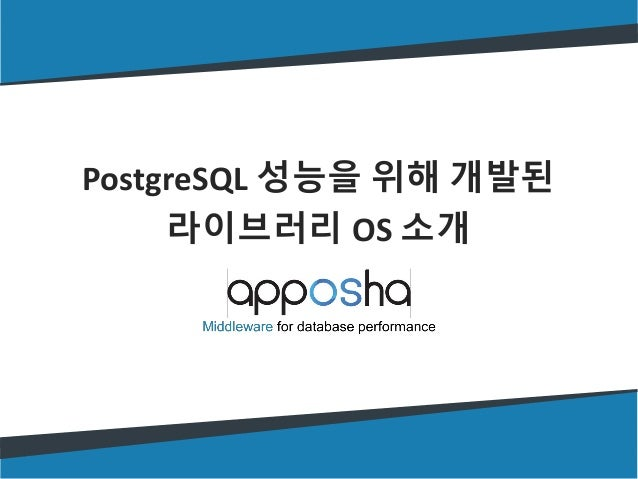 PostgreSQL 성능을 위해 개발된 라이브러리 OS 소개
