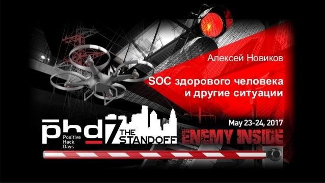 Очень длинное название презентации SOC здорового человека и другие ситуации Алексей Новиков